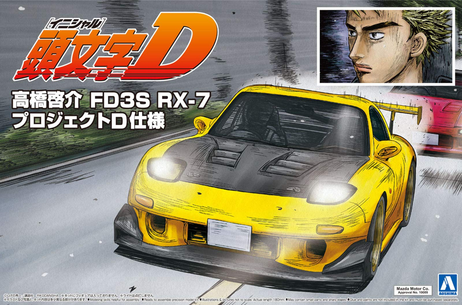 Aoshima 1/24 Scalei Initial D No.8 Takahashi FD3S RX-7 Project D - Plastic Car Model Kit # 56202