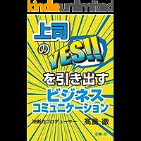Jyosi no Yes wo hikidasu business communication (mukusya) (Japanese Edition)