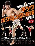 那須川天心と学ぶ キックボクシングの絶技 入門編