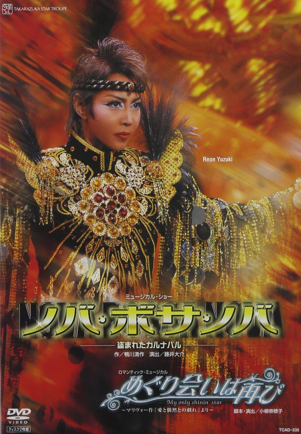 ノバボサノバ Blu-ray BOX B00740GNXC
