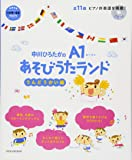 中川ひろたかのA1あそびうたランド うんどうかい編 CDつき (教育技術新幼児と保育MOOK)