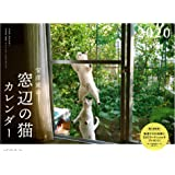 2020 安彦家の窓辺の猫 カレンダー ([カレンダー])