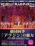 日経エンタテインメント!大人のディズニーSpecial 劇団四季『アラジン』の魅力 (日経BPムック)