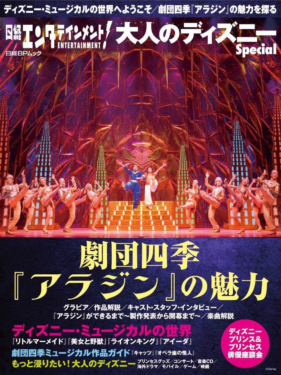 <span>日経エンタテインメント!<br>大人のディズニーSpecial</span>劇団四季『アラジン』の魅力