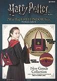 Harry Potter 2Way Bag GRYFFINDOR Type (e-MOOK)