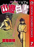 幽★遊★白書 カラー版 7 (ジャンプコミックスDIGITAL)