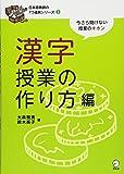 日本語教師の7つ道具シリーズ2 漢字授業の作り方編