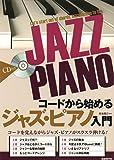 CD付き コードから始める ジャズピアノ入門 コードを覚えながらジャズ・ピアノがスラスラ弾ける!