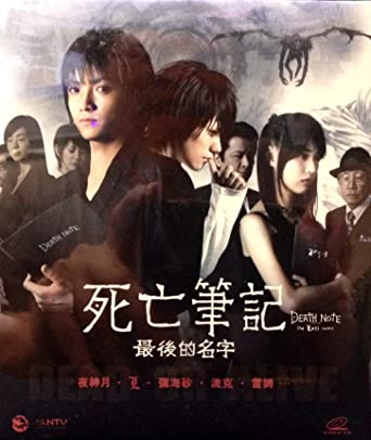 Amazon com: Death Note: The Last Name (2006) By KAW Version VCD~In