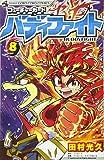 フューチャーカード バディファイト 8 (てんとう虫コロコロコミックス)