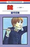 鍵 -かぎ- (花とゆめコミックス)