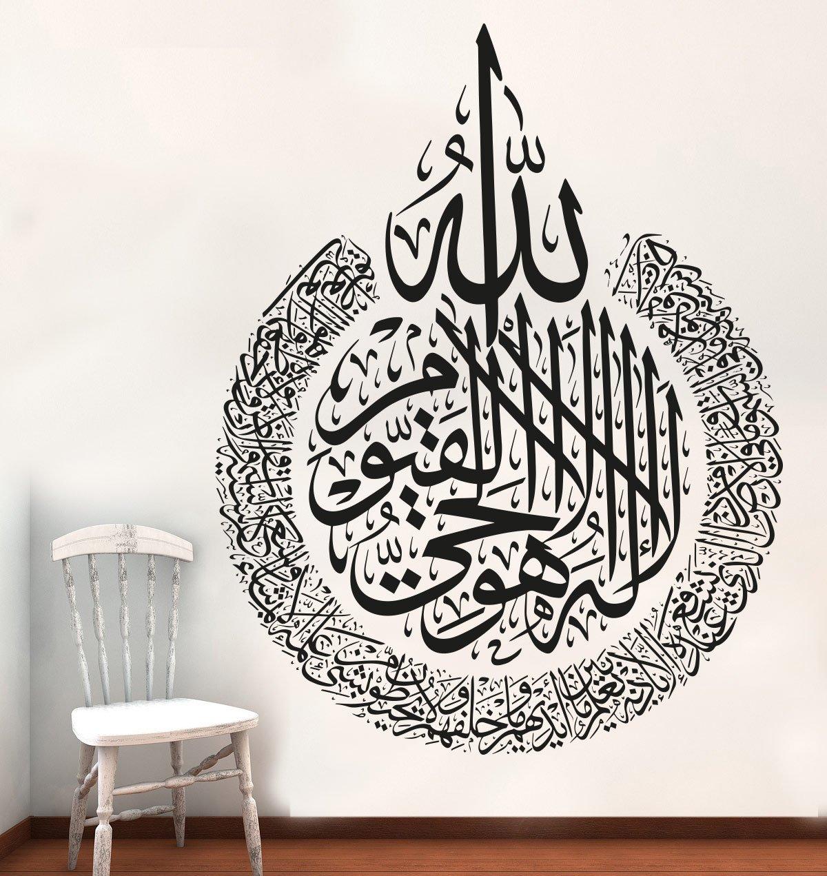 Ayat Alkursi - Der Thronvers Wandtattoo Rund 120 x 154 cm Islam Wandtattoo Koran Schrift Islamische Wandtattoos