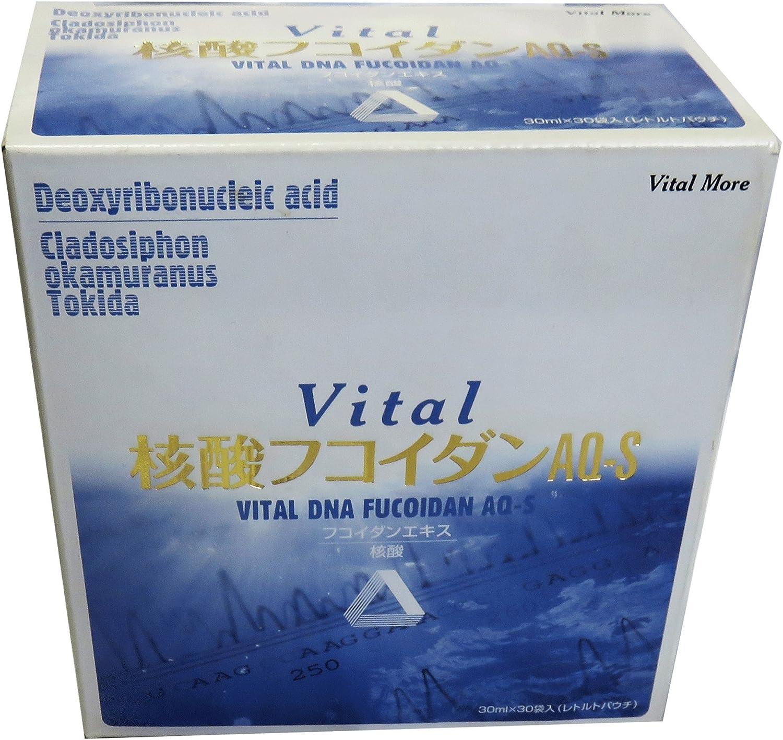 Vital-核酸フコイダン AQ-S 3個セット