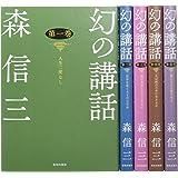 幻の講話<全5巻セット>