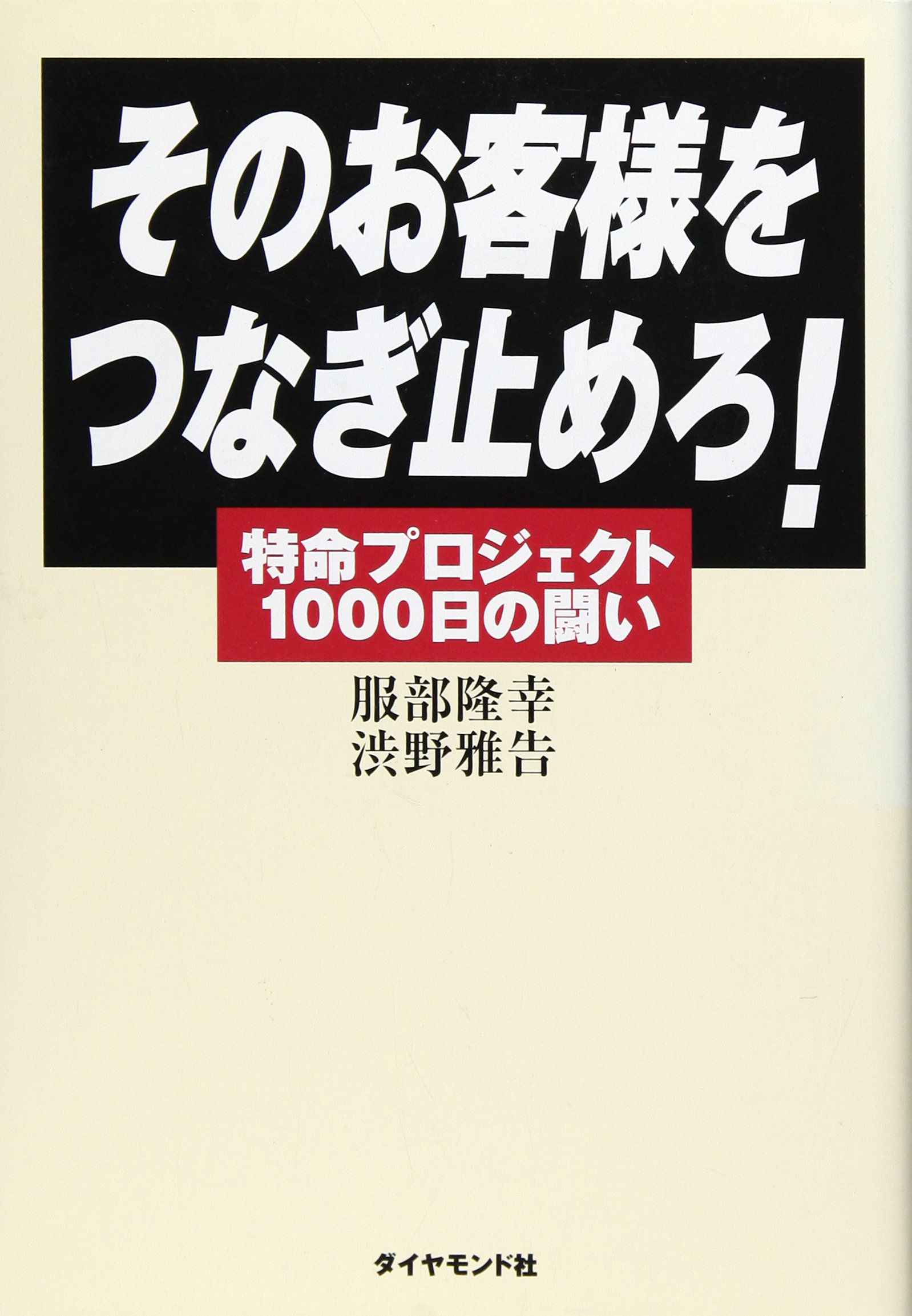 Sono okyakusama o tsunagitomero : Tokumei purojiekuto 1000nichi no tatakai pdf epub