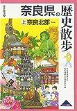 奈良県の歴史散歩〈上〉奈良北部