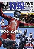 円谷プロ特撮DVDコレクション(4) (講談社シリーズMOOK)