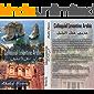 Colloquial Levantine Arabic: Speak as Arabian (00 Book 1)