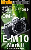 Foton機種別作例集052 写真で愛でるカメラコレクションシリーズ 小山壯二がカメラを撮る OLYMPUS OM-D E-M10 Mark II