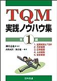 TQM実践ノウハウ集 第1編