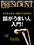 PRESIDENT (プレジデント) 2018年 12/17号 [雑誌]