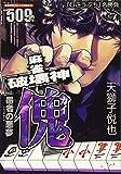 麻雀破壊神 傀 愚者の悪夢 (バンブー・コミックス)