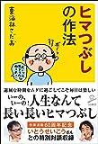 ヒマつぶしの作法 (SB新書)