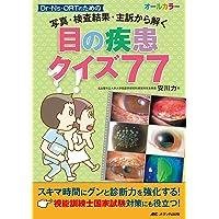 目の疾患クイズ77: 写真・検査結果・主訴から解く
