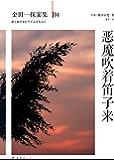 金田一探案集4:恶魔吹着笛子来(横沟正史著作已绝版多年,首次独家中文电子书授权,忠于日本角川书店原著,未做任何删减。)