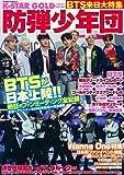 K-STAR GOLD 発進号 BTS来日大特集 (パワームック)