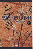 シブミ〈下〉 (ハヤカワ文庫NV)