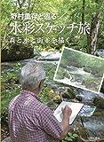 野村重存と巡る水彩スケッチ旅 〜森と水と街並を描く〜