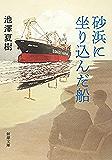 砂浜に坐り込んだ船(新潮文庫)