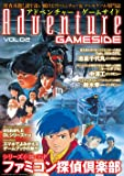 アドベンチャーゲームサイド Vol.2 (GAMESIDE BOOKS) (ゲームサイドブックス)