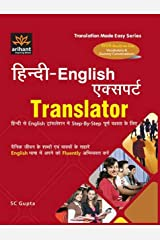 Hindi-English Expert Translator Hindi se English Translation Mai Step-By-Step Purn Dakshta Ke Liye Paperback