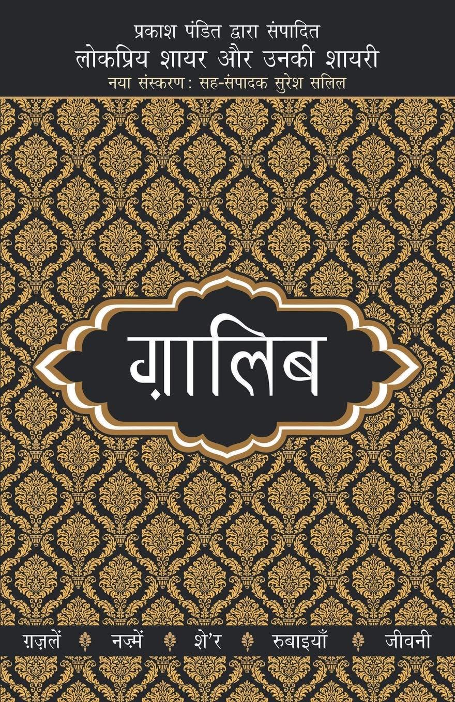 Lokpriya Shayar Aur Unki Shayari – Ghalib