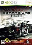 レースドライバーグリッド (スペシャルエディション) (ダウンロード用キャンペーンコード同梱) - Xbox360