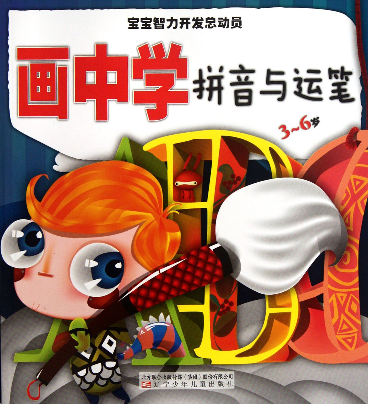 Download Learn Pinyin and Brush Handling in Pictures-Baby Intelligence Development- For 3 to 6 Years Children (Chinese Edition) pdf epub