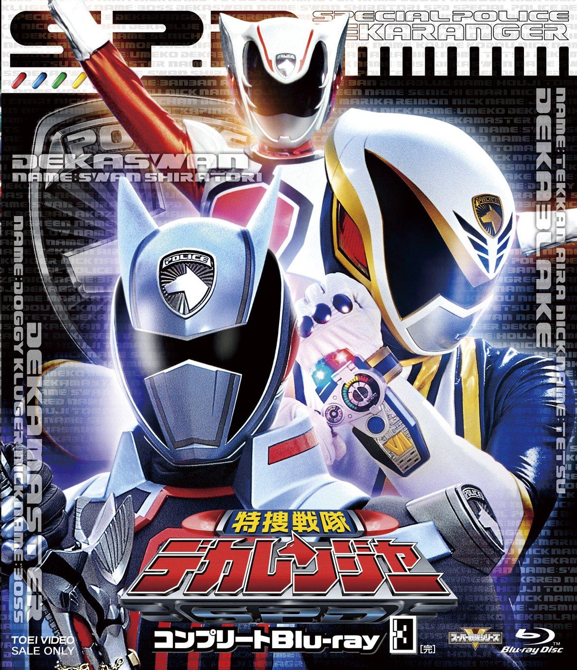 スーパー戦隊シリーズ 特捜戦隊デカレンジャー コンプリートBlu‐ray3<完> [Blu-ray] B00VRJ51PC