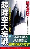 超時空大海戦(2)日台帝国連合艦隊・オアフ島撃滅! (コスモノベルズ)