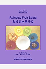 Mama Gloria's Rainbow Fruit Salad (Mama Gloria Chinese-English Bilingual Books) Kindle Edition