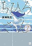 ちひろさん 7 (A.L.C.DX)