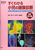 すぐわかる小児の画像診断 改訂第2版 (画像診断別冊KEYBOOKシリーズ)