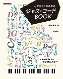 ピアニストのためのジャズ・コードBOOK 新装版 これからジャズをはじめたい人にーー (CD付)