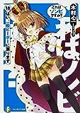 これはゾンビですか? (18)  はい、一般ピーポーに戻ります (富士見ファンタジア文庫)