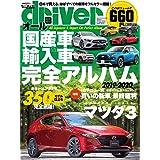 オール国産車&輸入車完全アルバム2019-2020 (driver(ドライバー) 2019年7月号増刊)