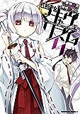 武装少女マキャヴェリズム(5) (角川コミックス・エース)