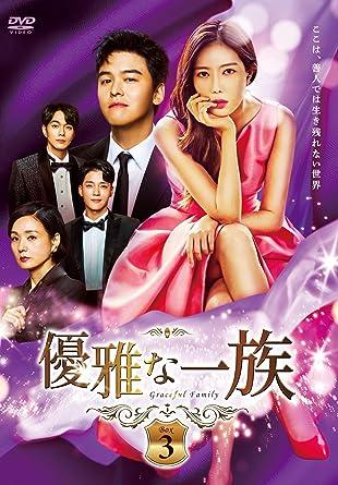 [DVD]優雅な一族 DVD-BOX3