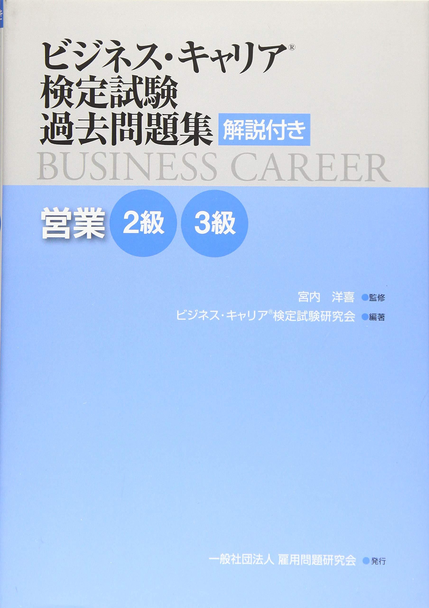 検定 ビジネス キャリア