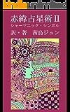 赤緯占星術Ⅱ シャーマニック・シンボル (占星術本)